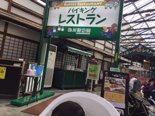 掛川花鳥園のバイキングレストラン(外観)