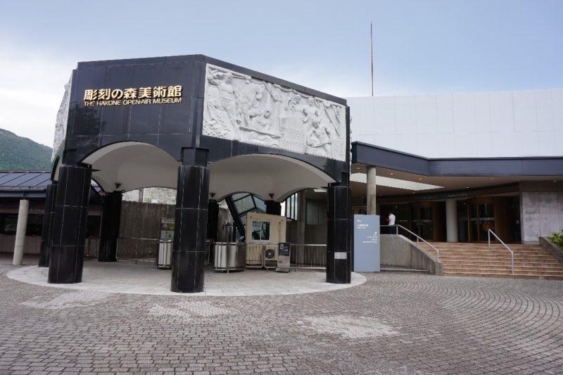箱根の森美術館のエントランス