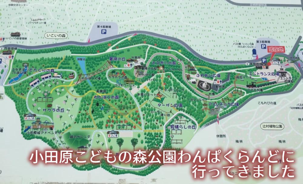 小田原こどもの森公園わんぱくらんどのへ行ってきました!(園内マップの立て看板の写真)
