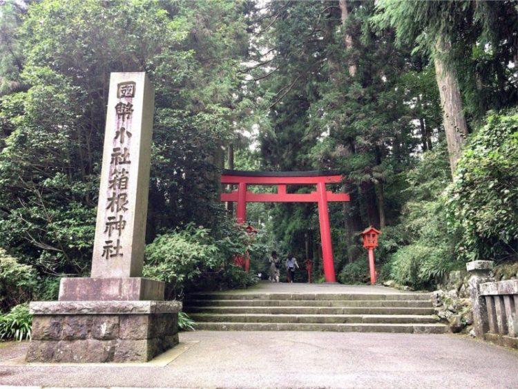 箱根神社の入り口