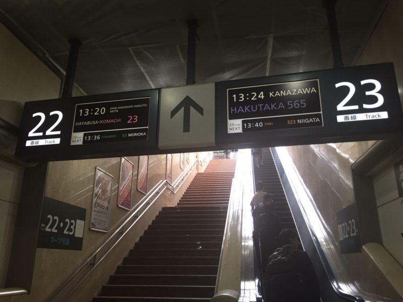 東京駅の東北・上越・北陸新幹線のホームへ行く階段