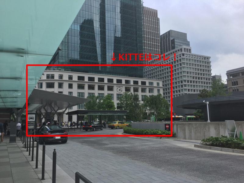 東京駅の丸の内口から見えるKITTE(キッテ)