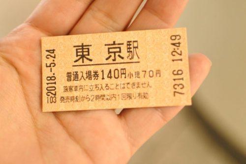 東京駅のホームへの入場券(140円)