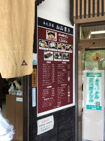 小田原・天守閣の近くにある『本丸茶屋』