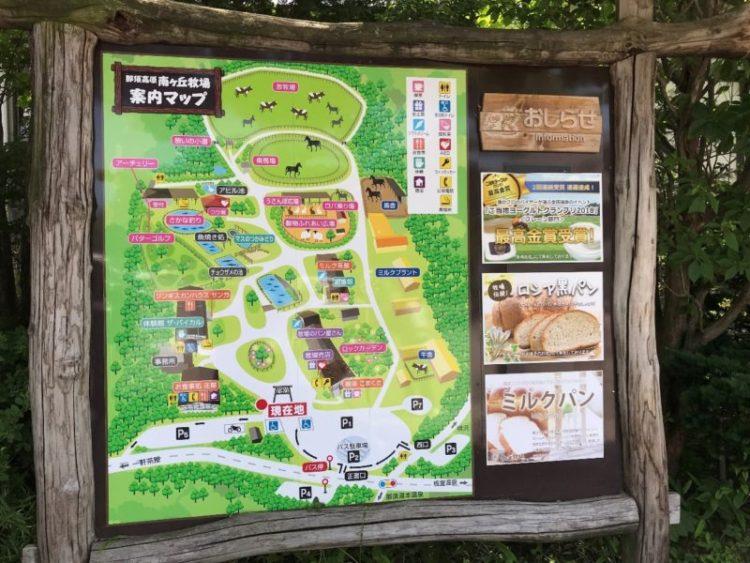 南ヶ丘牧場の園内マップの看板