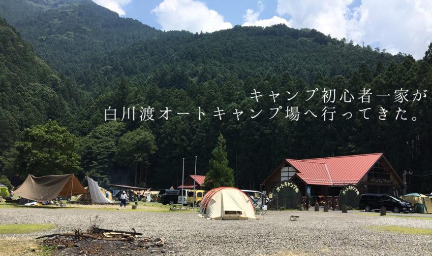 キャンプ初心者一家が白渡川オートキャンプ場へ行ってきた