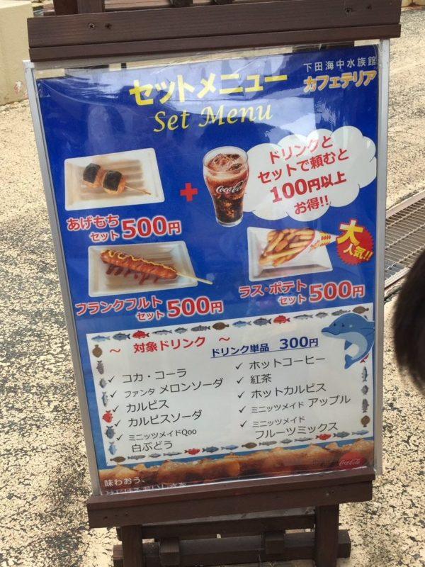 下田海中水族館の軽食のメニュー一覧