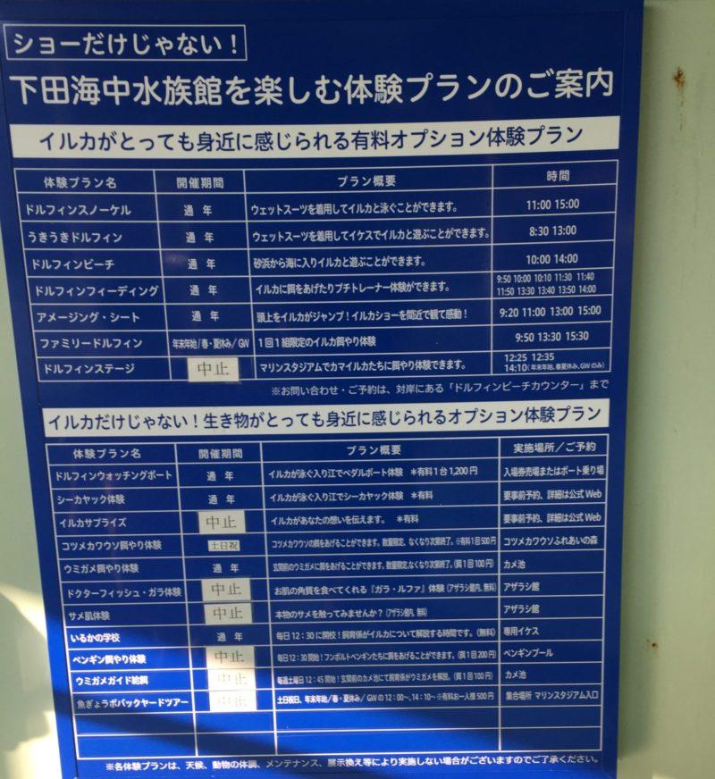 下田海中水族館の体験コーナー一覧