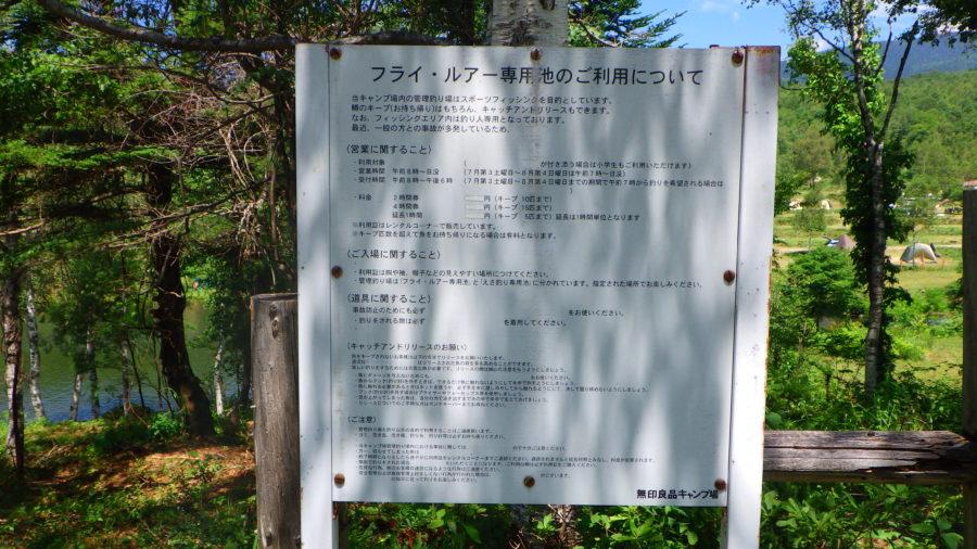 南乗鞍キャンプ場のフライルアーの注意事項