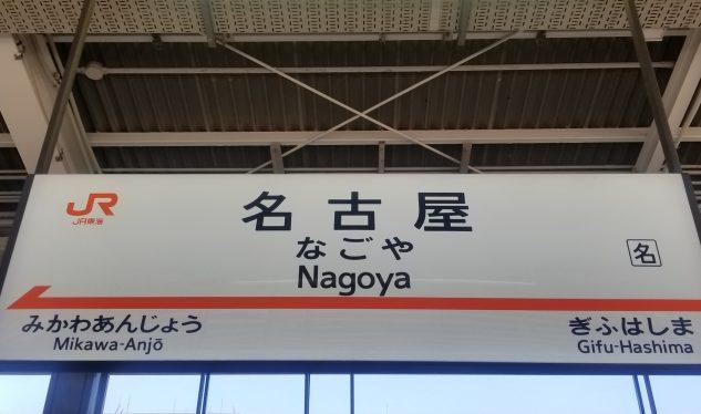 名古屋駅(JRの看板)