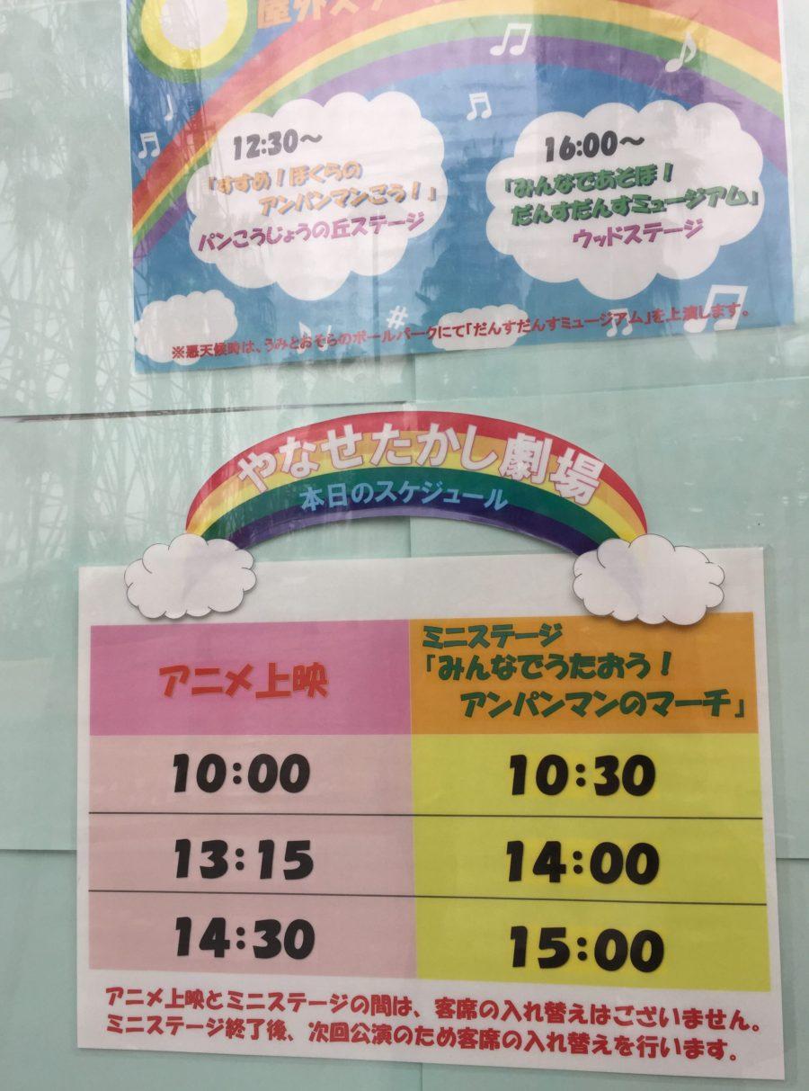 名古屋アンパンマンミュージアムのショーの時間
