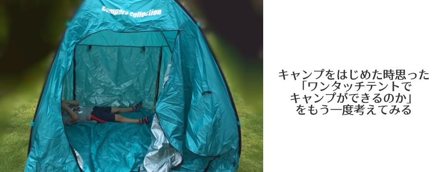 キャンプをはじめた時思った 「ワンタッチテントで キャンプができるのか」 をもう一度考えてみる