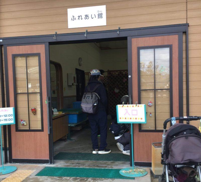 日本平動物園のふれあい館