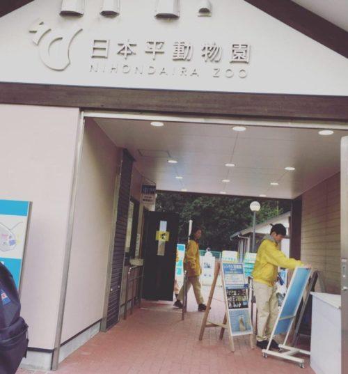 日本平動物園の東門