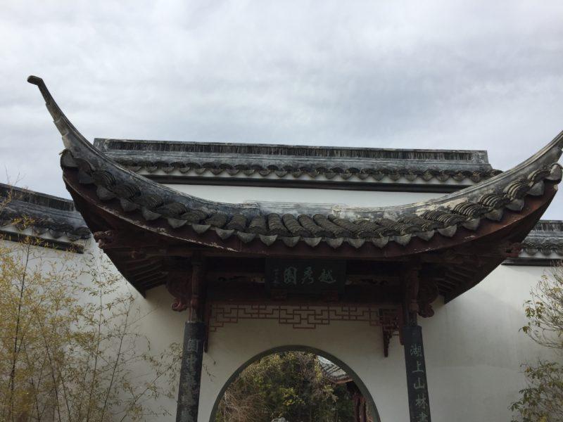 ガーデンパークの国際庭園(中国の門)