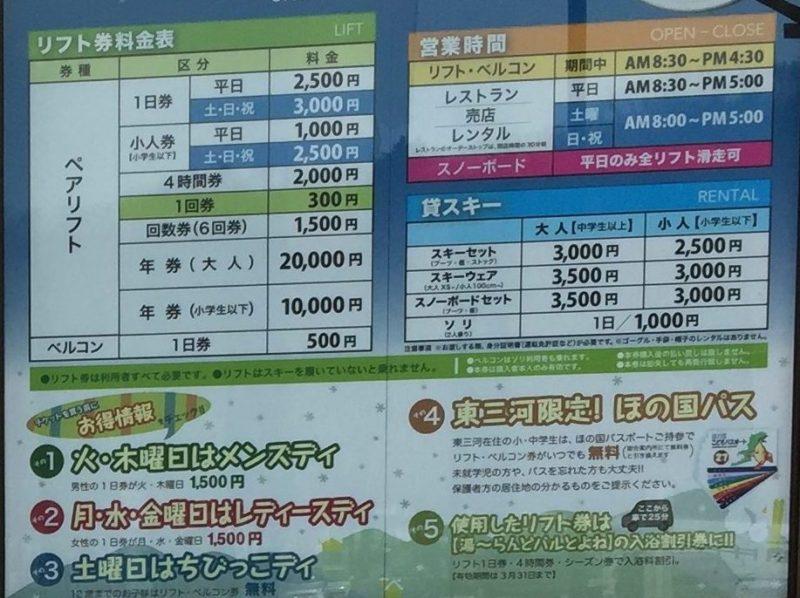茶臼山高原スキー場の料金表