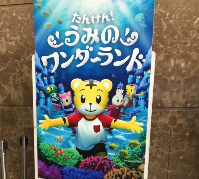 しまじろうコンサートの立て看板(幸田町民会館)