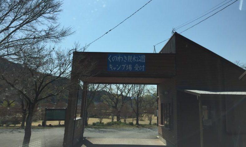 くのわき親水公園キャンプ場の入り口・受付