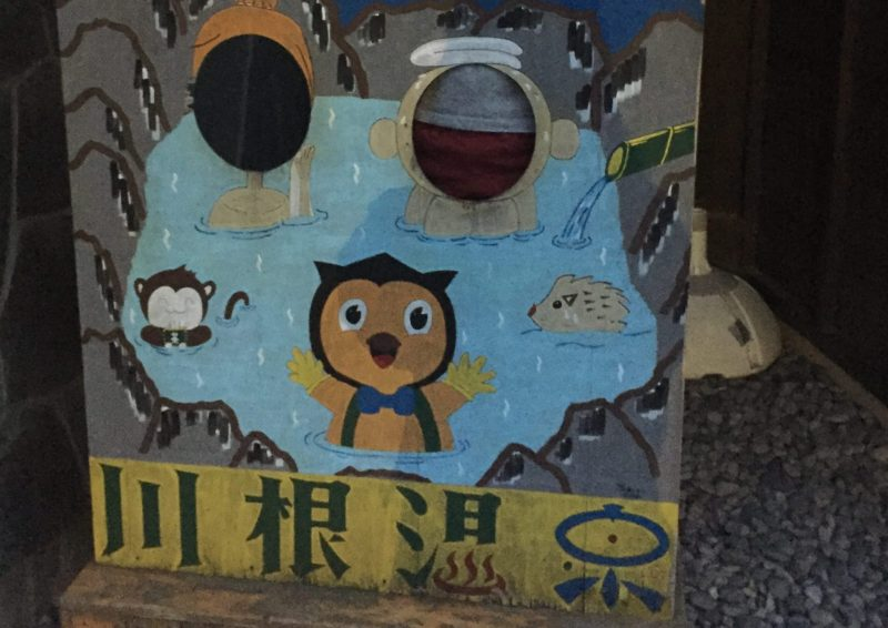 川根温泉の看板