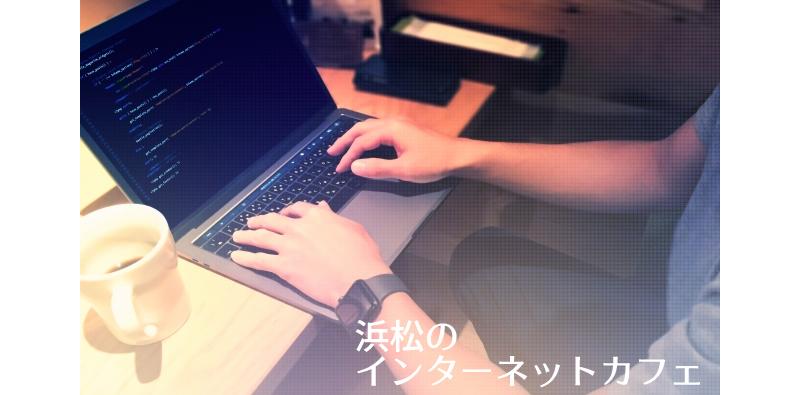 浜松のインターネットカフェ