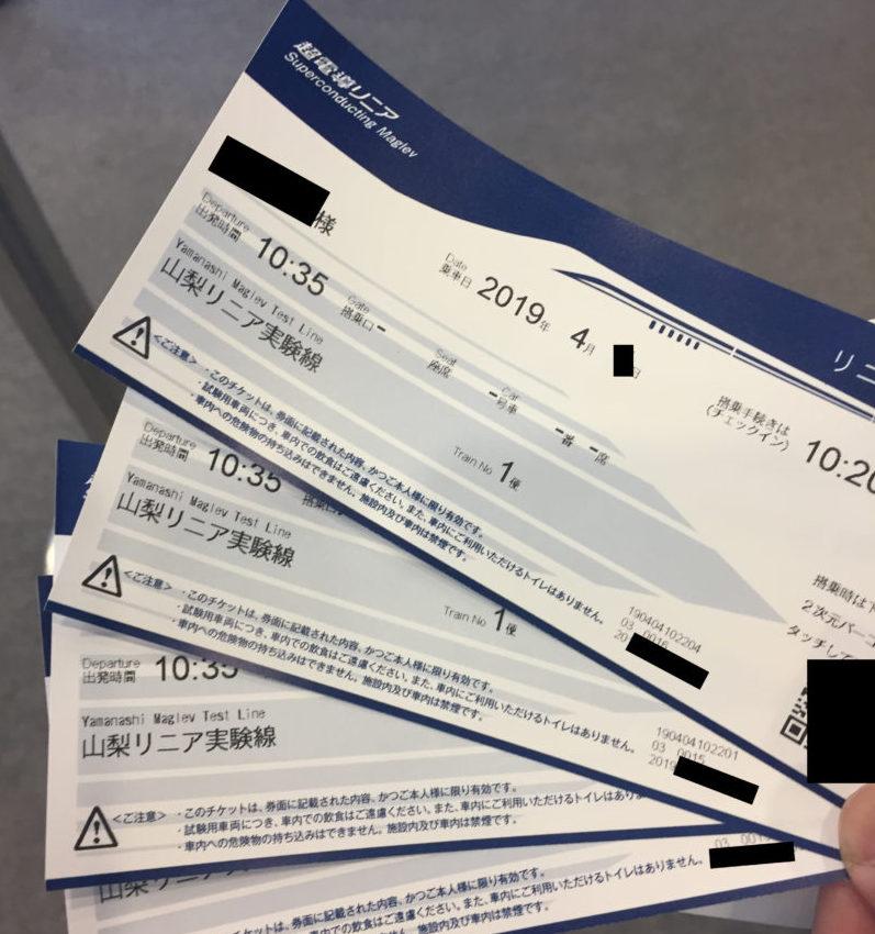 リニアの搭乗券