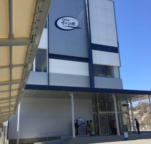 リニア見学センターの建物
