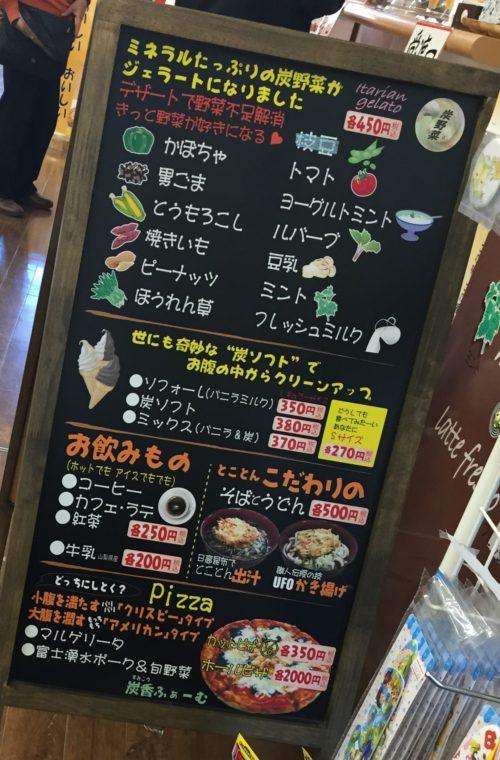 つる道の駅の軽食メニュー