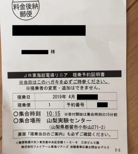 リニア体験乗車の搭乗予約証明書の表面