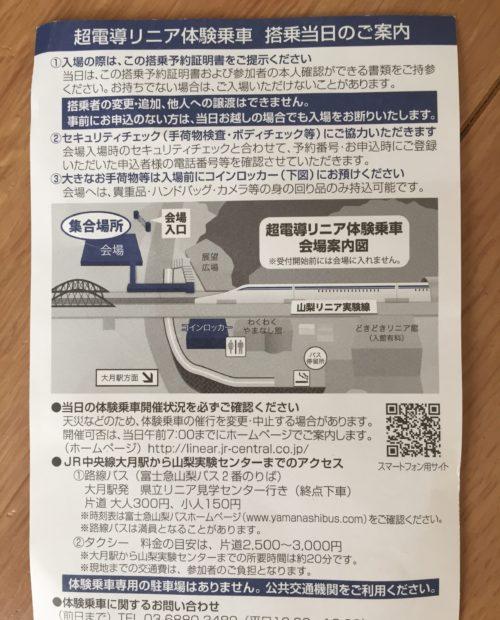 リニア体験乗車の搭乗予約証明書のはがき