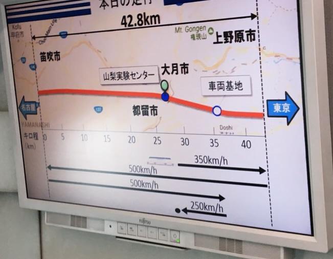 リニア体験乗車の走行コース