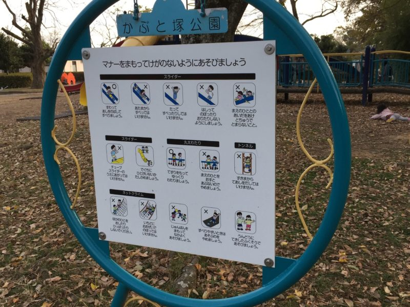 かぶと塚公園の遊具の注意書き