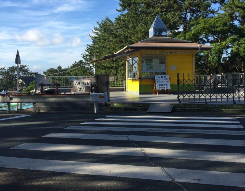 新居弁天海浜公園の駐車場からわんぱくランドへ行くための横断歩道(目の前に入り口)