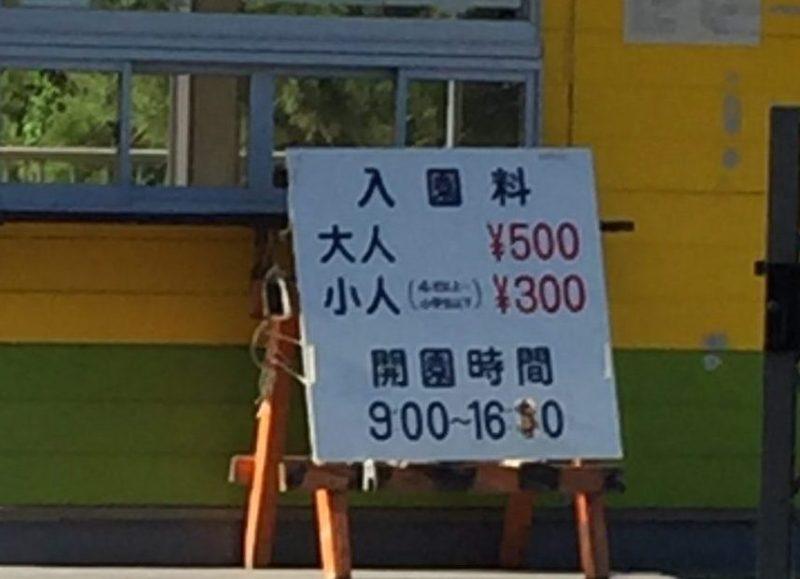 わんぱくランドの入園料の看板(大人500円、小人300円)