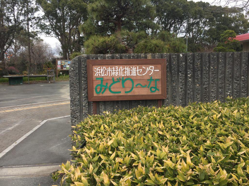 飯田公園の看板