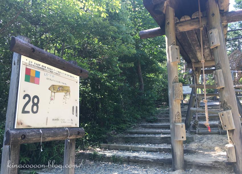 浜北森林アスレチックの28番
