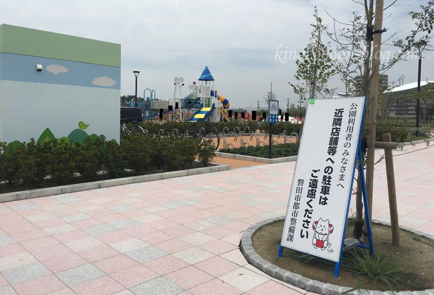 今之浦公園の入り口