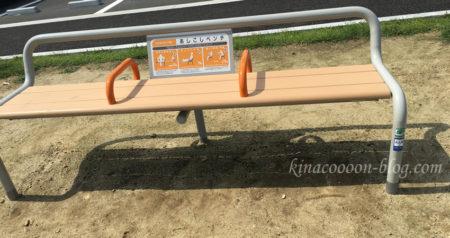 今之浦公園のあしこしベンチ