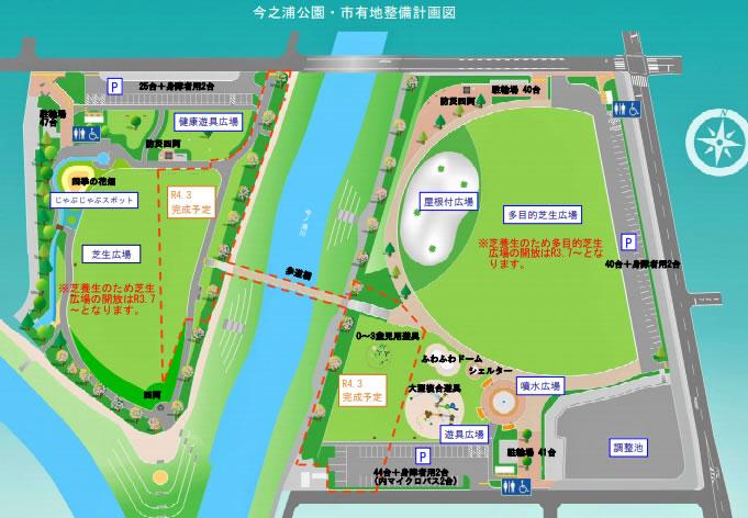 今之浦公園の計画