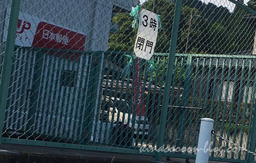 くんま水車の里の駐車場は3時閉門
